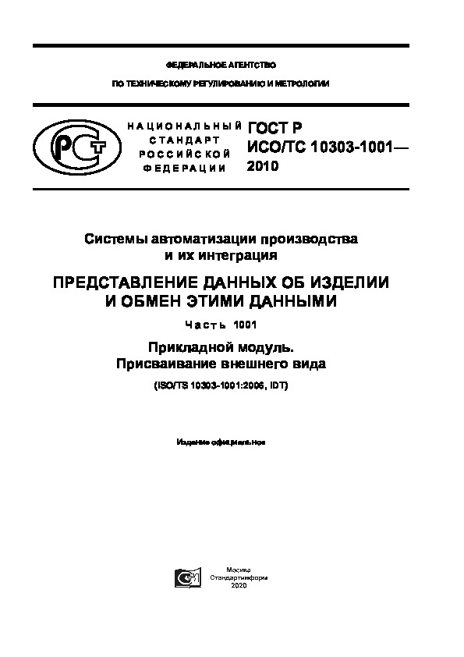 ГОСТ Р ИСО/ТС 10303-1001-2010 Системы автоматизации производства и их интеграция. Представление данных об изделии и обмен этими данными. Часть 1001. Прикладной модуль. Присваивание внешнего вида
