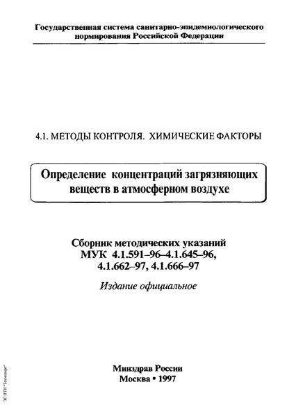 МУК 4.1.598-96 Методические указания по газохроматографическому определению ароматических, серосодержащих, галогеносодержащих веществ, метанола, ацетона и ацетонитрила в атмосферном воздухе