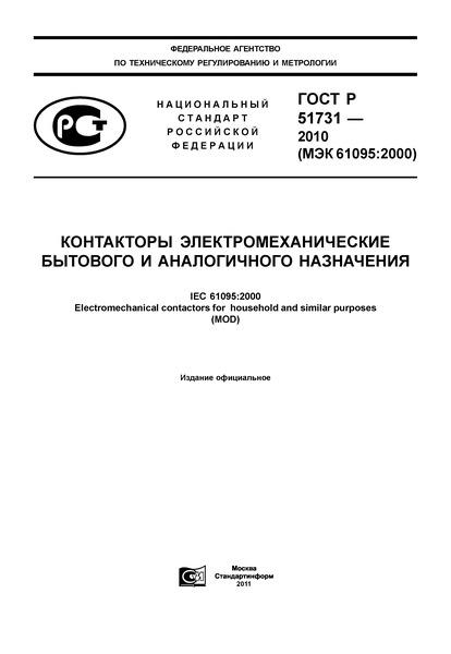ГОСТ Р 51731-2010 Контакторы электромеханические бытового и аналогичного назначения