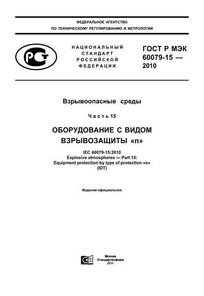 ГОСТ Р МЭК 60079-15-2010 Взрывоопасные среды. Часть 15. Оборудование с видом взрывозащиты «n»