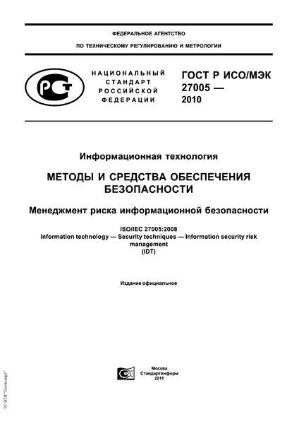 ГОСТ Р ИСО/МЭК 27005-2010 Информационная технология. Методы и средства обеспечения безопасности. Менеджмент риска информационной безопасности