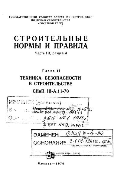 СНиП III-А.11-70 Техника безопасности в строительстве