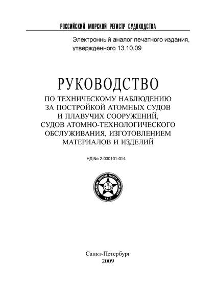 НД 2-030101-014 Руководство по техническому наблюдению за постройкой атомных судов и плавучих сооружений, судов атомно-технологического обслуживания, изготовлением материалов и изделий