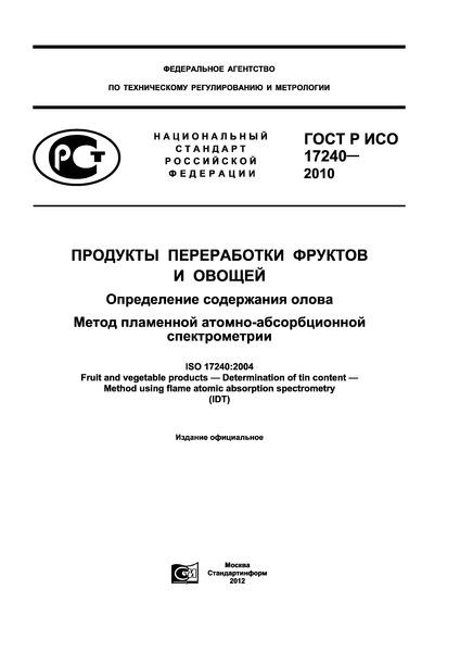 ГОСТ Р ИСО 17240-2010 Продукты переработки фруктов и овощей. Определение содержания олова. Метод пламенной атомно-абсорбционной спектрометрии