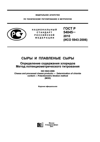 ГОСТ Р 54045-2010 Сыры и плавленые сыры. Определение содержания хлоридов. Метод потенциометрического титрования