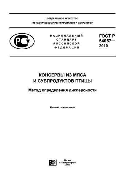 ГОСТ Р 54057-2010 Консервы из мяса и субпродуктов птицы. Метод определения дисперсности