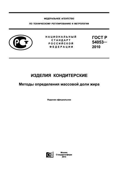 ГОСТ Р 54053-2010 Изделия кондитерские. Методы определения массовой доли жира