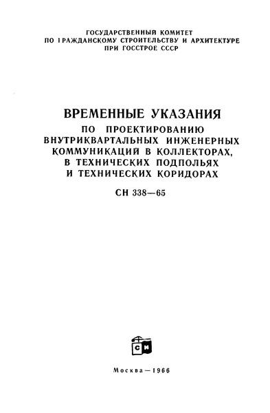 СН 338-65 Временные указания по проектированию внутриквартальных инженерных коммуникаций в коллекторах, в технических подпольях и технических коридорах