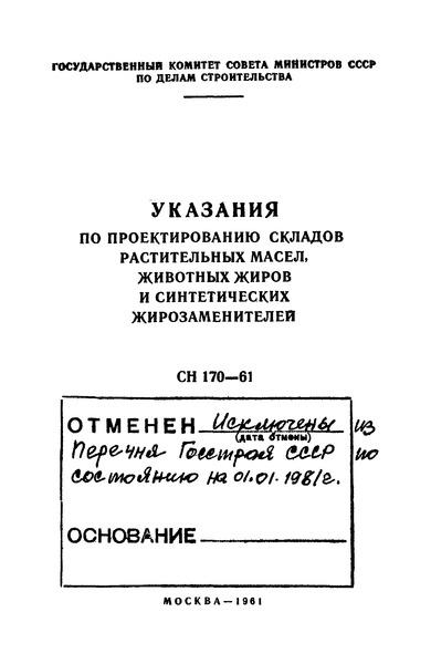 СН 170-61 Указания по проектированию складов растительных масел, животных жиров и синтетических жирозаменителей
