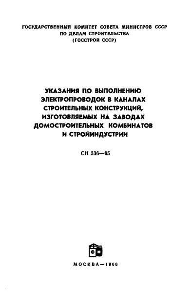 СН 336-65 Указания по выполнению электропроводок в каналах строительных конструкций, изготовляемых на заводах домостроительных комбинатов и стройиндустрии
