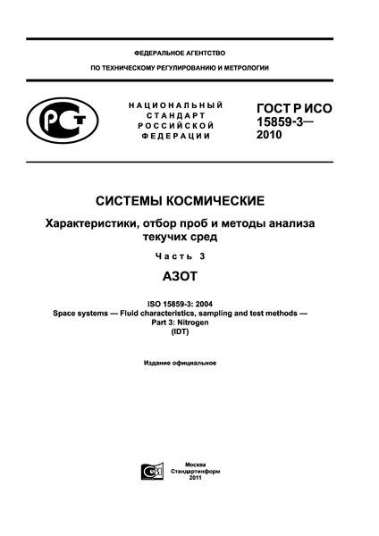 ГОСТ Р ИСО 15859-3-2010 Системы космические. Характеристики, отбор проб и методы анализа текучих сред. Часть 3. Азот