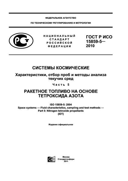 ГОСТ Р ИСО 15859-5-2010 Системы космические. Характеристики, отбор проб и методы анализа текучих сред. Часть 5. Ракетное топливо на основе тетроксида азота