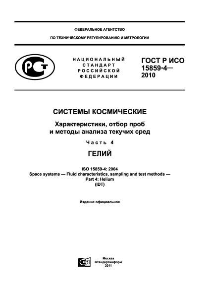 ГОСТ Р ИСО 15859-4-2010 Системы космические. Характеристики, отбор проб и методы анализа текучих сред. Часть 4. Гелий