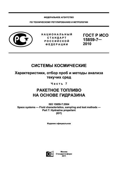 ГОСТ Р ИСО 15859-7-2010 Системы космические. Характеристики, отбор проб и методы анализа текучих сред. Часть 7. Ракетное топливо на основе гидразина