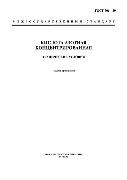 ГОСТ 701-89 Кислота азотная концентрированная. Технические условия