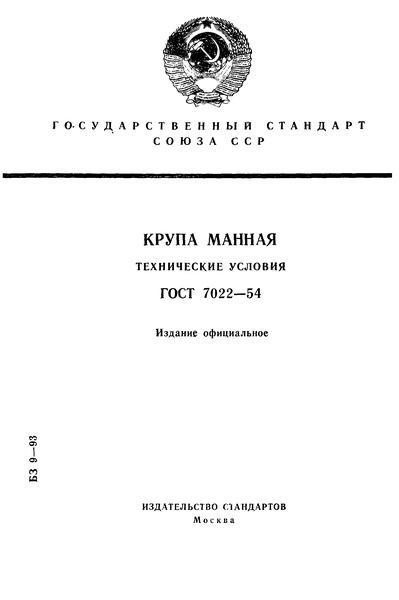 ГОСТ 7022-54 Крупа манная. Технические условия