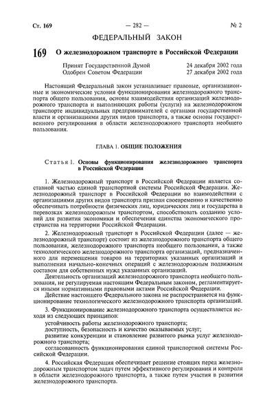 Федеральный закон 17-ФЗ О железнодорожном транспорте в Российской Федерации