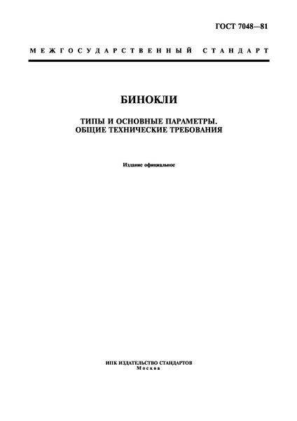 ГОСТ 7048-81 Бинокли. Типы и основные параметры. Общие технические требования