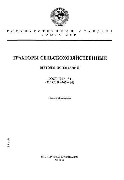 ГОСТ 7057-81 Тракторы сельскохозяйственные. Методы испытаний