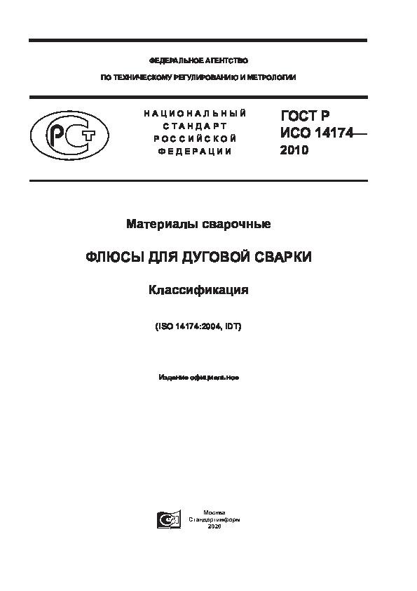 ГОСТ Р ИСО 14174-2010 Материалы сварочные. Флюсы для дуговой сварки. Классификация