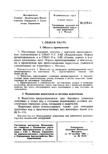 ВСН 9-63 Технические указания на проектирование наружных водостоков в г. Москве