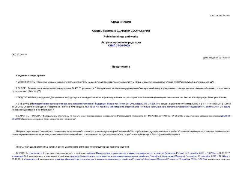 СП 118.13330.2012* Общественные здания и сооружения