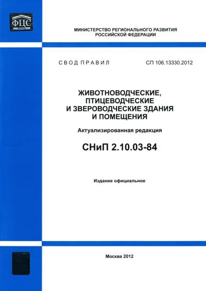 СП 106.13330.2012 Животноводческие, птицеводческие и звероводческие здания и помещения