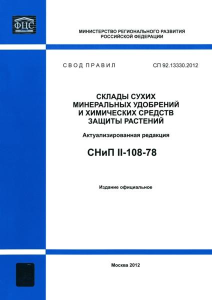 СП 92.13330.2012 Склады сухих минеральных удобрений и химических средств защиты растений
