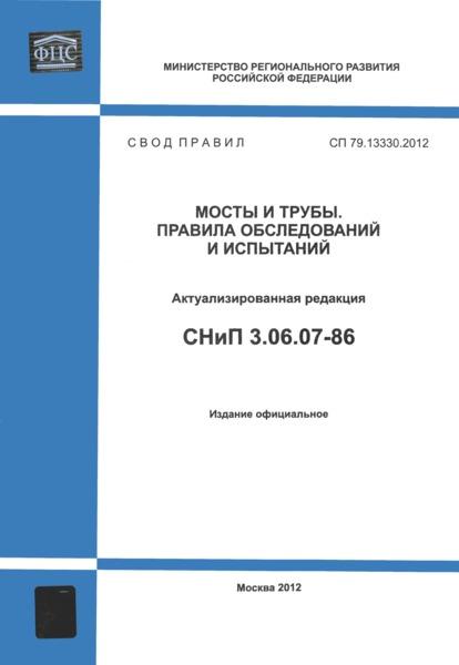 СП 79.13330.2012 Мосты и трубы. Правила обследований и испытаний