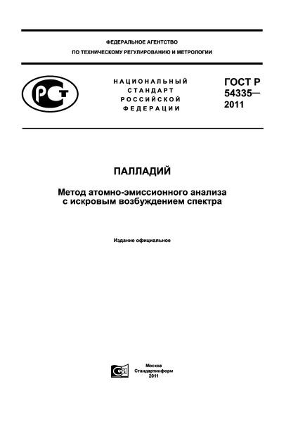 ГОСТ Р 54335-2011 Палладий. Метод атомно-эмиссионного анализа с искровым возбуждением спектра