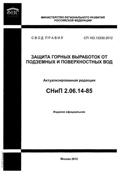 СП 103.13330.2012 Защита горных выработок от подземных и поверхностных вод