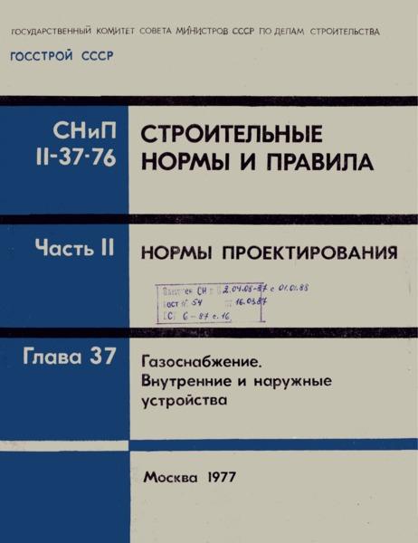 СНиП II-37-76 Газоснабжение.