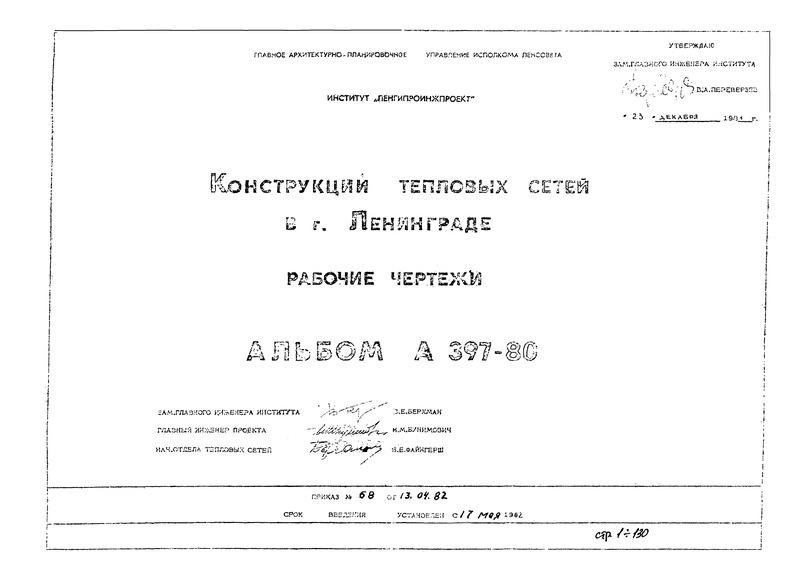 Альбом А-397-80 Конструкции тепловых сетей в г. Ленинграде. Рабочие чертежи