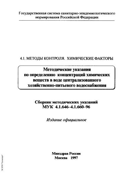 МУК 4.1.646-96 Методические указания по газохроматографическому определению галогенсодержащих веществ в воде