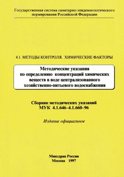 МУК 4.1.649-96 Методические указания по хромато-масс-спектрометрическому определению летучих органических веществ в воде