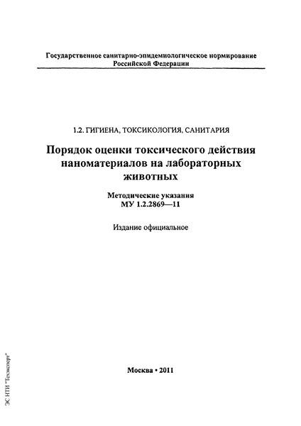 МУ 1.2.2869-11 Порядок оценки токсического действия наноматериалов на лабораторных животных