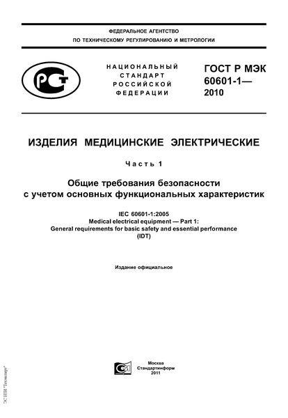 ГОСТ Р МЭК 60601-1-2010 Изделия медицинские электрические. Часть 1. Общие требования безопасности с учетом основных функциональных характеристик