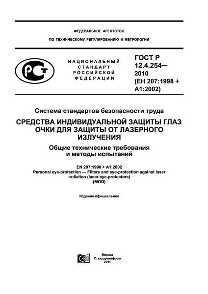ГОСТ Р 12.4.254-2010 Система стандартов безопасности труда. Средства индивидуальной защиты глаз. Очки для защиты от лазерного излучения. Общие технические требования и методы испытаний