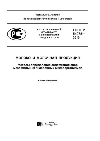 ГОСТ Р 54075-2010 Молоко и молочная продукция. Методы определения содержания спор мезофильных анаэробных микроорганизмов