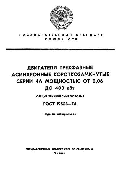 ГОСТ 19523-74 Двигатели трехфазные асинхронные короткозамкнутые серии 4А мощностью от 0,06 до 400 кВт. Общие технические условия