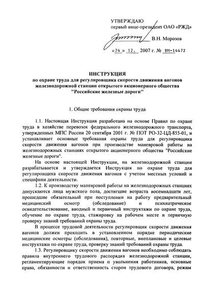 ВМ-14472 Инструкция по охране труда для регулировщика скорости движения вагонов железнодорожной станции открытого акционерного общества