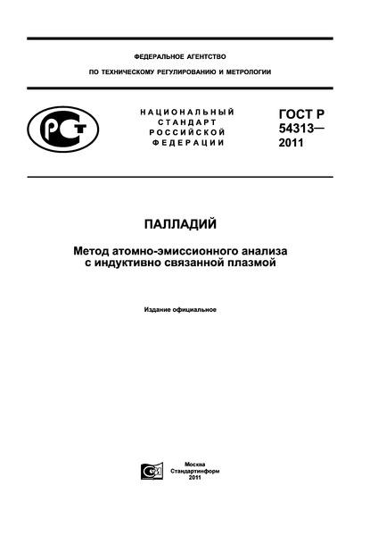 ГОСТ Р 54313-2011 Палладий. Метод атомно-эмиссионного анализа с индуктивно связанной плазмой