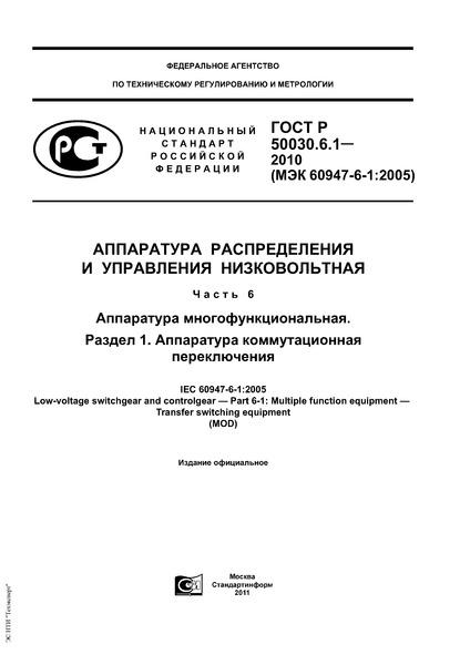 ГОСТ Р 50030.6.1-2010 Аппаратура распределения и управления низковольтная. Часть 6. Аппаратура многофункциональная. Раздел 1. Аппаратура коммутационная переключения