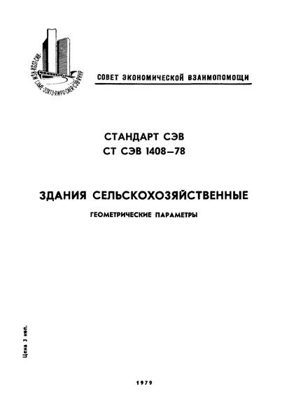 СТ СЭВ 1408-78 Здания сельскохозяйственные. Геометрические параметры