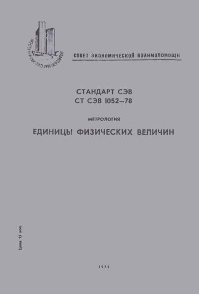 СТ СЭВ 1052-78 Метрология. Единицы физических величин