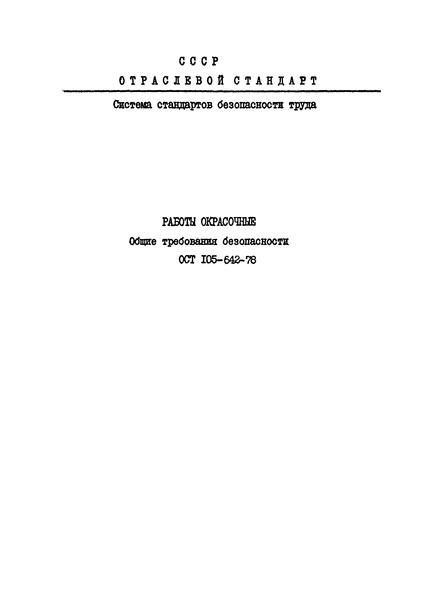 ОСТ 105-642-78 Система стандартов безопасности труда. Работы окрасочные. Общие требования безопасности