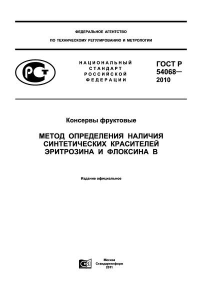 ГОСТ Р 54068-2010 Консервы фруктовые. Метод определения наличия синтетических красителей эритрозина и флоксина В