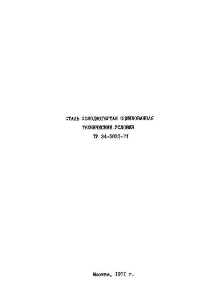 ТУ 34-5831-71 Сталь холодногнутая оцинкованная. Профили гофрированные с трапециевидной формой гофра. Технические условия