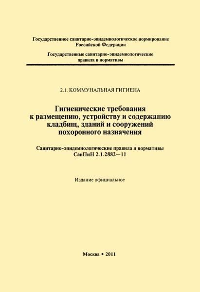 СанПиН 2.1.2882-11 Гигиенические требования к размещению, устройству и содержанию кладбищ, зданий и сооружений похоронного назначения
