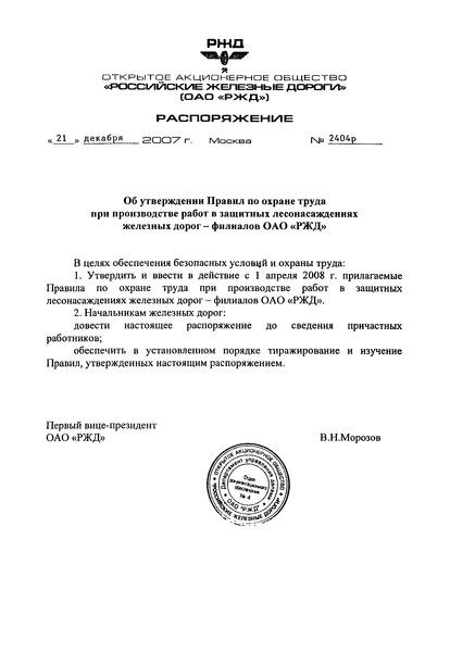 Правила по охране труда при производстве работ в защитных лесонасаждениях железных дорог - филиалов ОАО